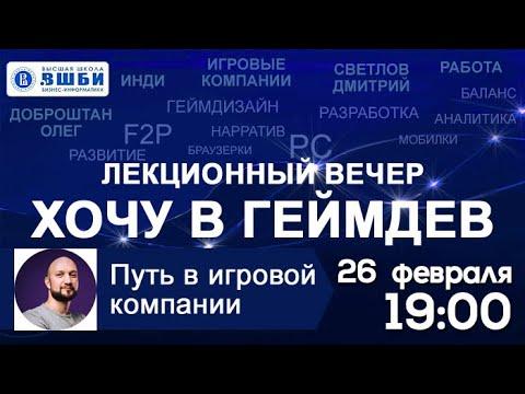 Олег Доброштан. Хочу в геймдев: путь в игровой компании