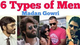 6 Types of MEN | Tamil | Madan Gowri | MG