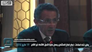 مصر العربية | وكيل اتحاد الصناعات : إصلاح المناخ الاستثمارى يسهل عملية التحول للاقتصاد غير النقدى