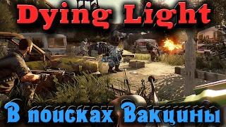 Dying Light - Ищем зомби вакцину ХАРДКОР