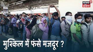 Lockdown के बीच केंद्र और Mamata सरकार ट्रेन के मुद्दे पर आमने-सामने, मुश्किल में फंसे मजदूर