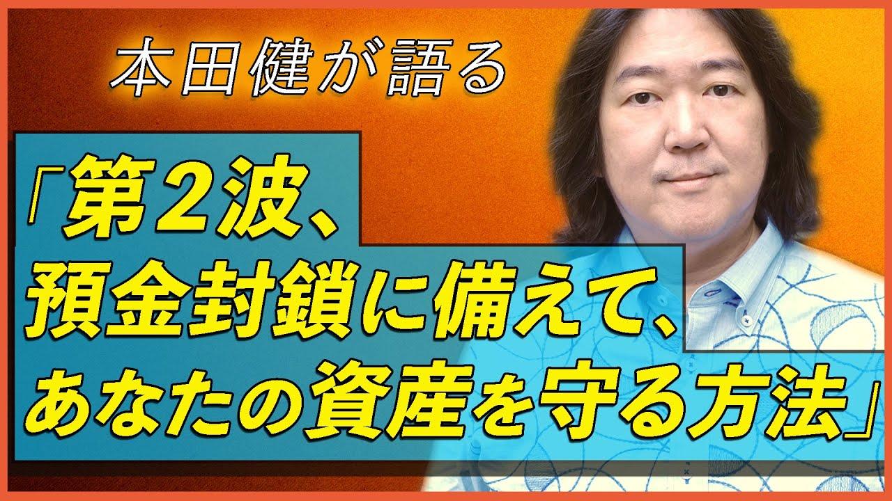 封鎖 預金 銀行でお金が下ろせなくなる?日本を襲う「預金封鎖」の可能性 ニフティニュース