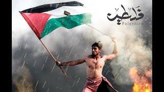 على عهدي على ديني انا دمي فلسطيني