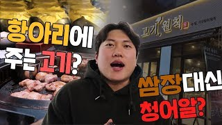 [용인맛집]항아리에 주는 고기? 쌈장대신 청어알?_고기…
