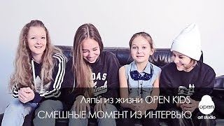 OPEN KIDS: Смешные моменты из жизни группы - OPEN ART STUDIO