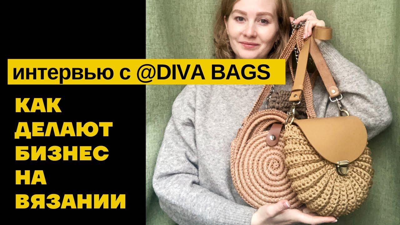 КАК ДЕЛАЮТ БИЗНЕС НА ВЯЗАНИИ.Секреты от профессионала @DIVA BAGS / Продвижение в INSTAGRAM