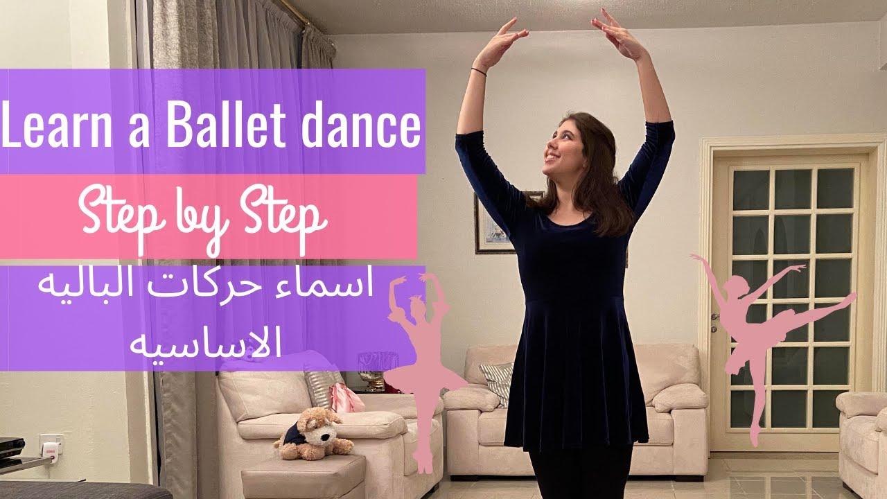 اسماء حركات الباليه الاساسيه خطوة بخطوه | Learn a Classical Ballet Dance Step by Step