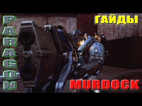 видео: paragon. Гайд на Мёрдока. Штурмовик, он и в Африке штурмовик.