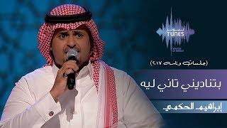 إبراهيم الحكمي - بتناديني تاني ليه (جلسات  وناسه) | 2017
