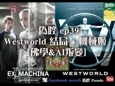 《偽腔》ep39 Westworld 結局 + 機械姬 [佛學&AI叛變]