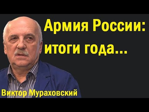 Армия России: итоги
