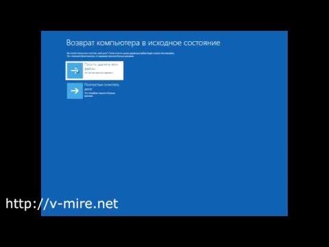 Сброс пароля в Windows 8