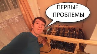 МАЙНИНГ ФЕРМА ДОМА,ПЕРВЫЕ ПРОБЛЕМЫ