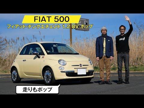 【フィアット 500】subtitle「国民総レーサー」のイタリアらしい爽快エンジン