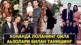 ХОНАНДА ЛОЛАНИНГ ОИЛА АЬЗОЛАРИ / XONANDA LOLANING OILA A