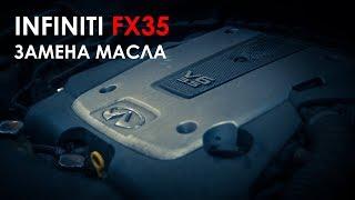 Замена масла Инфинити FX35