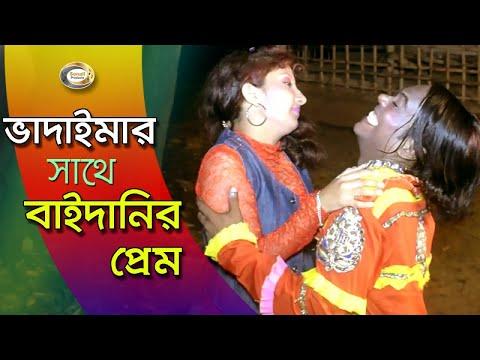 New Bangla Comedy   Vadaimar Sathe Baidanir Prem  ভাদাইমার সাথে বাইদানির প্রেম