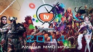 Лучшая MMO игра 2014 (Best MMO game of 2014)