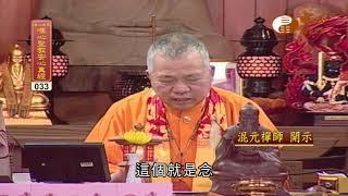 【唯心聖教安心真經33】| WXTV唯心電視台