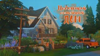 🌻 Небольшой семейный дом   Строительство THE SIMS 4