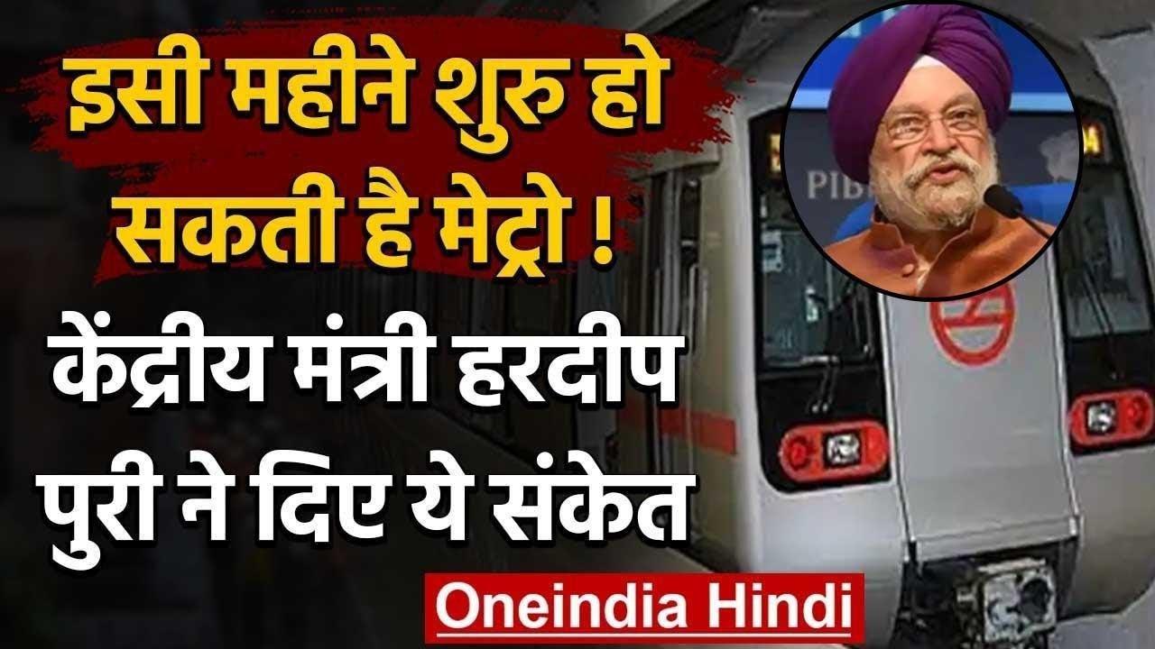 Coronavirus : जल्द शुरु हो सकती है Delhi Metro, Hardeep Puri ने दिए ये संकेत | वनइंडिया हिंदी