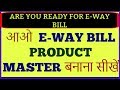 E-WAY BILL PRODUCT MASTER CREATION | HOW TO MAKE PRODUCT MASTER FOR E WAY BILL | EWAY BILL MASTERS