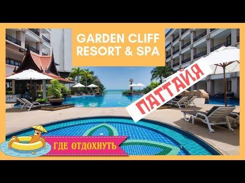 Отель в Паттайе GARDEN CLIFF RESORT & SPA