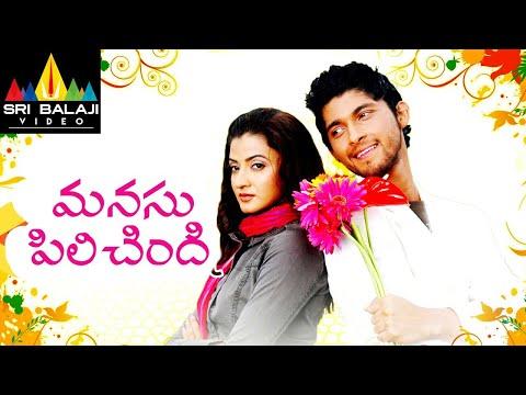Manasu Pilichindi Telugu Full Movie | Kiran, Suhasini, Sarath Babu | Sri Balaji Video