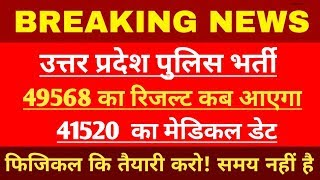 Up police 49568 फिजिकल कि तैयारी करो | up Police 2018 medical date | up Police 2019 result date