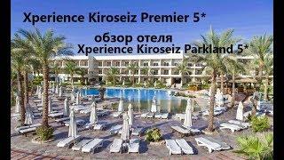 Xperience Kiroseiz Premier 5 Xperience Kiroseiz Parkland 5 Египет Шарм Эль Шейх обзор отелей
