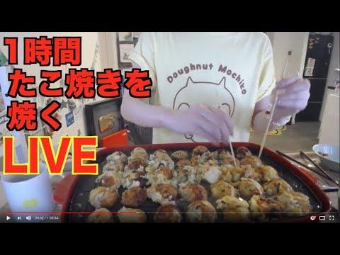 【MUKBANG】 Kinoshita Yuka's Social Eating LIVE [Let's Make The Takoyaki !!] [NO CAPTION]