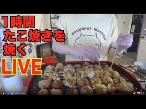【MUKBANG】 Kinoshita Yukas Social Eating LIVE [Lets Make The Takoyaki !!] [NO CAPTION]
