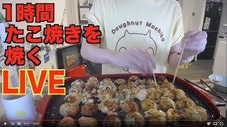 【MUKBANG】 Kinoshita Yuka's Social Eating LIVE [Let's Make The Takoyaki !!] [NO CAPTION]