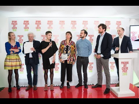 Церемонія нагородження Премії PinchukArtCentre 2018