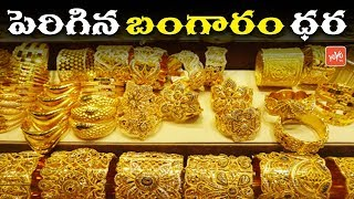 Gold & Silver Price Rise In India | Gold Rate Today | Gold Rate Increases In India | YOYO Tv