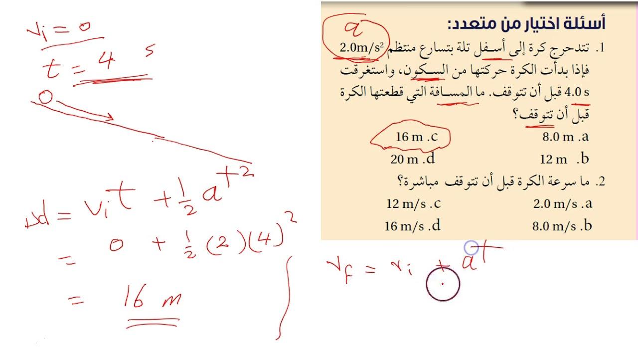 حل كتاب الفيزياء اول ثانوي الفصل الاول
