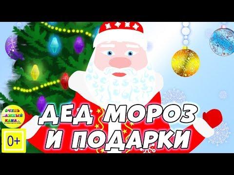 Видео: Дед Мороз и путаница с подарками! Новогодний мультфильм. Развивающий мультик