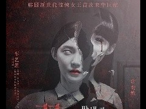 [Chinese Horror] Twin Spirit 2015 - Thriller Subtitles - 双灵 - 雙靈