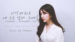 """거미 (Gummy) _ 기억해줘요 내 모든 날과 그때를 (Remember Me) """"호텔델루나 (Hotel Del Luna) OST"""" / COVER BY HYUNGJI"""
