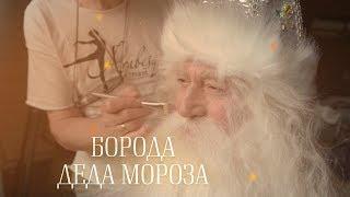 Фильм о фильме - Часть 1. Борода Деда Мороза (WWW.NOVOGODNEE-CHUDO.RU)
