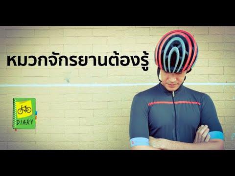 เรื่องต้องรู้ของ หมวกจักรยาน