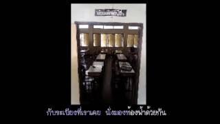 จะได้ไม่ลืมกัน [karaoke] by Snackjack Indy