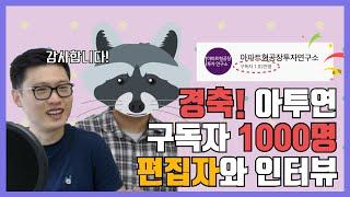 아투연편집자와의대화) 지식산업센터 유튜브채널 구독자 1…