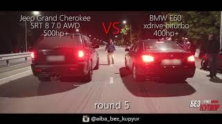 Без Купюр №62 Jeep Grand Cherokee SRT 8 VS BMW E60 Xdrive Biturbo