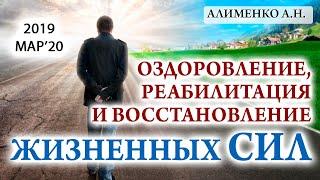 Оздоровление реабилитация и восстановление жизненных сил. Алименко А.Н. 20.03.2019