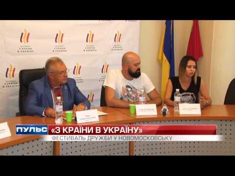 0 Пульс: З країни в Україну