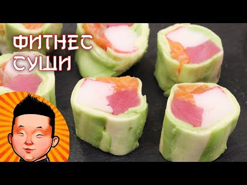 Полезные роллы без риса в авокадо | суши мастер класс