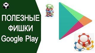 ✅👏Полезные фишки #Google Play которые пригодятся всем пользователям #Android.👀