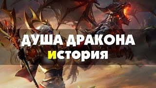 Душа Дракона - история (World of Warcraft)
