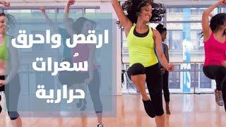 الرياضة - حرق السعرات الحرارية عن طريق الرقص